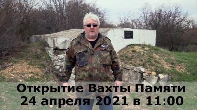 Вахта Памяти 2021